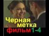 Фильм Черная метка серии 1-4,мелодрама в ролях Мария Машкова Григорий Антипенко