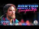 VHS трейлер Доктор Стрендж В стиле 80-х