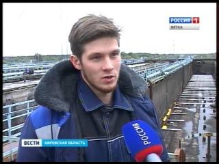 В Кирове на очистных сооружениях начался ремонт (ГТРК Вятка)