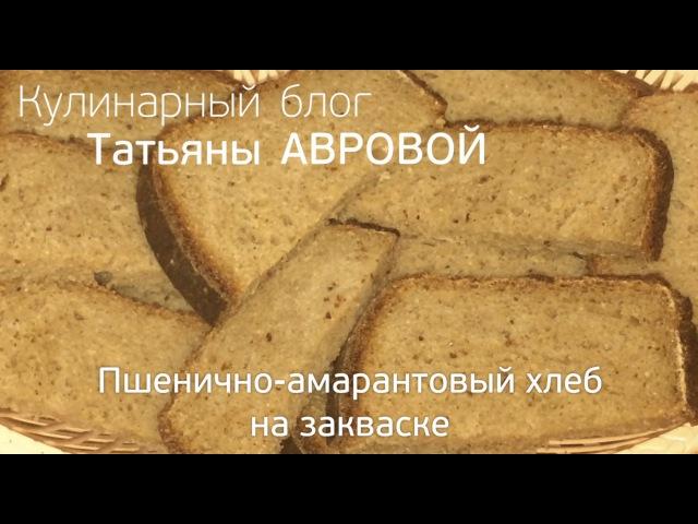 Пшенично-амарантовый хлеб на закваске
