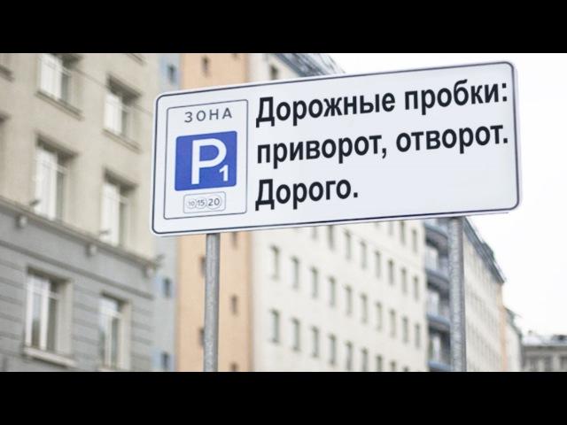 Дорожные пробки: приворот, отворот. Дорого. Платные парковки - решение пробок на дорогах?