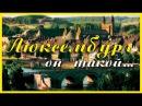 Города Европы Люксембург Luxembourg Путешествие