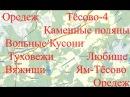 Оредеж - Каменные Поляны - Туховежи - Ям-Тёсово - Оредеж