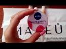 Пустые MakeUp баночки| Nivea, Bourjois, Jovial Luxe, Домашний Доктор