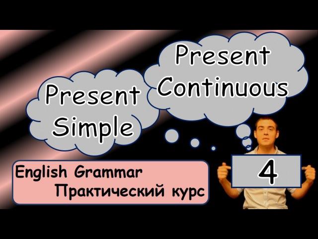 4. Английский (упражнения): PRESENT SIMPLE или PRESENT CONTINUOUS (Max Heart)