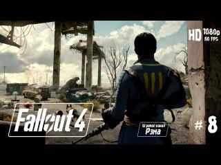 Fallout 4 - Прохождение #8(Ой Гули МОИ ГУЛИ)[Выживание|HD1080p60]