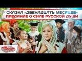 Сказка Двенадцать месяцев - Предание о силе русской души
