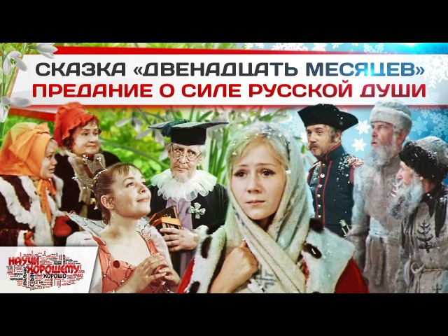 Сказка Двенадцать месяцев Предание о силе русской души