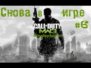 Call of Duty: Moden Warfare 3[Singleplayer] - Снова в игре #6
