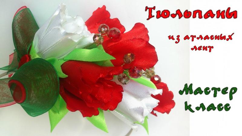 Обруч тюльпаны из атласных лент. Канзаши мастер класс. Tulips from satin ribbons Kanzashi