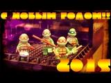 Lego: Черепашки ниндзя ► С Новым 2015 годом!!