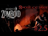 Project Zomboid #2.5 (Под выпуск)