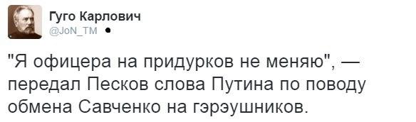 Песков о предложении Порошенко по Савченко: Решение может принять только Путин - Цензор.НЕТ 6127