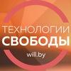 Технологии Свободы | Курсы медитации в Минске
