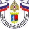 Отдел надзорной деятельности Кронштадтского р-на