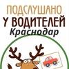 Подслушано у водителей | Краснодар