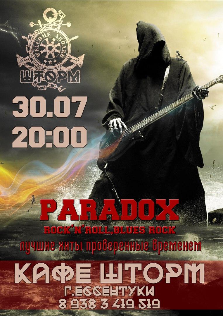 Афиша Пятигорск 30.07 РОК-ШОУ/ПАРАДОКС
