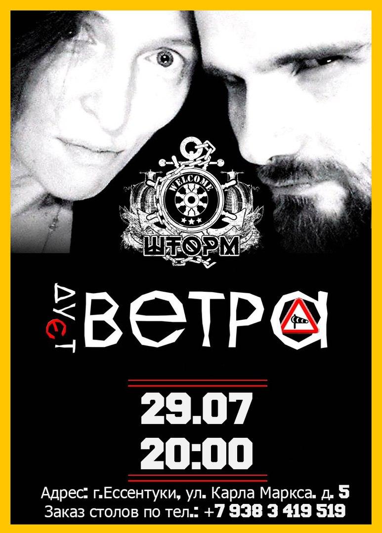 Афиша Пятигорск 29.07 ВЕТРА (Мск)/ШТОРМ