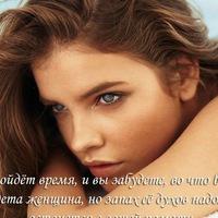 Маринка Галинская