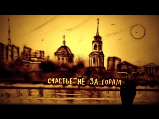 Песочная анимация про Пермь