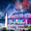 Подслушано | Праздники Санкт-Петербург