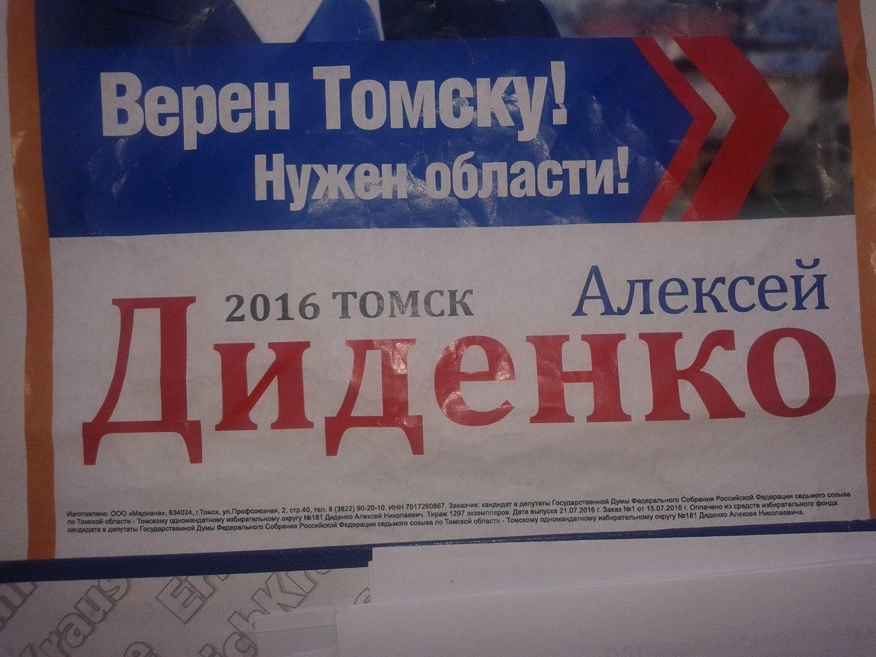 «Сегодня не все могут в завтрашний день смотреть». Как агитация от кандидатов ЛДПР в Томске нарушила пространственно-временной континуум