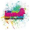 Immer | фитнес-клуб