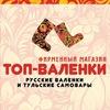 Топ Валенки - Клуб любителей русских традиций