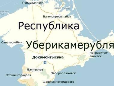 Пророссийски настроенные жители Донбасса и Крыма опираются на советскую идентичность и мифы, - Вятрович - Цензор.НЕТ 4352