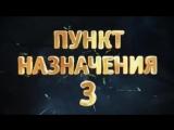 Большое кино - Пункт назначения 3