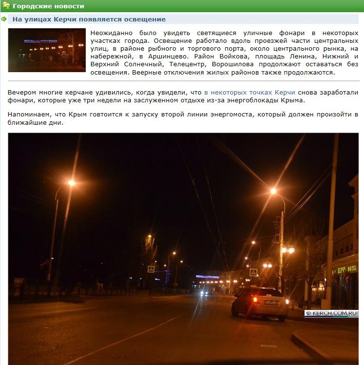Рада обратилась к иностранным парламентам с просьбой продлить и усилить санкции против России - Цензор.НЕТ 6684