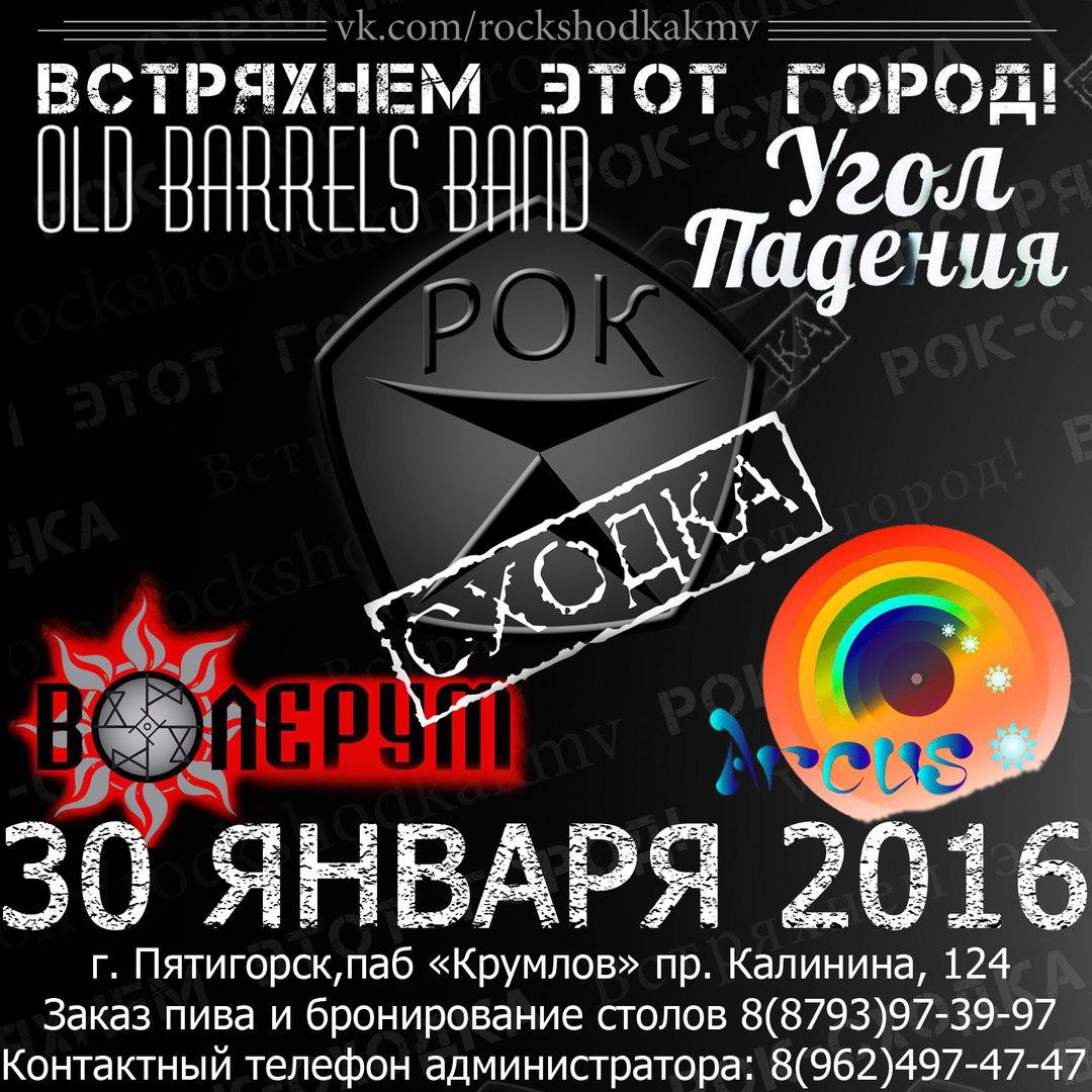 Афиша Пятигорск РОК-СХОДКА 30 ЯНВАРЯ 2016 паб КРУМЛОВ