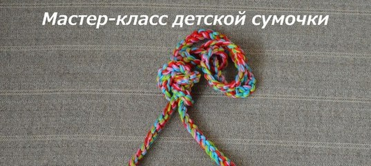 85c403f264ac Сумка крючком, мастер класс от Лилии Дробязко - Вязание - Страна Мам