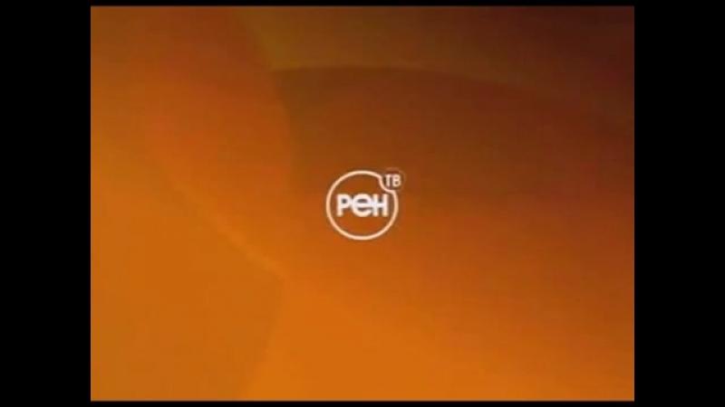 Заставка анонсов и сайта (РЕН ТВ, 04.09.2006-05.08.2007)