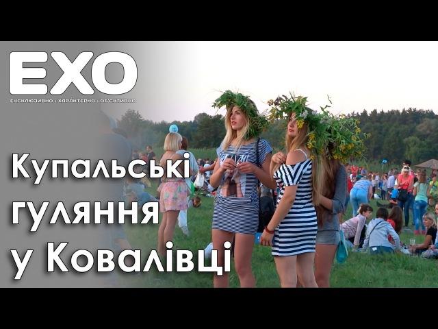 Купальські гуляння у Ковалівці