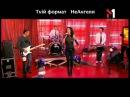 неАнгелы - Только Люби. Живой концерт Live. Эфир программы TVій формат (10.04.08)