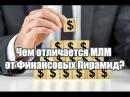Чем отличается МЛМ от Финансовых Пирамид?