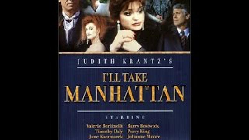 Я покорю Манхэттен 01 Мелодрама Сага о семье Амбервиль. По роману Джудит Кранц.