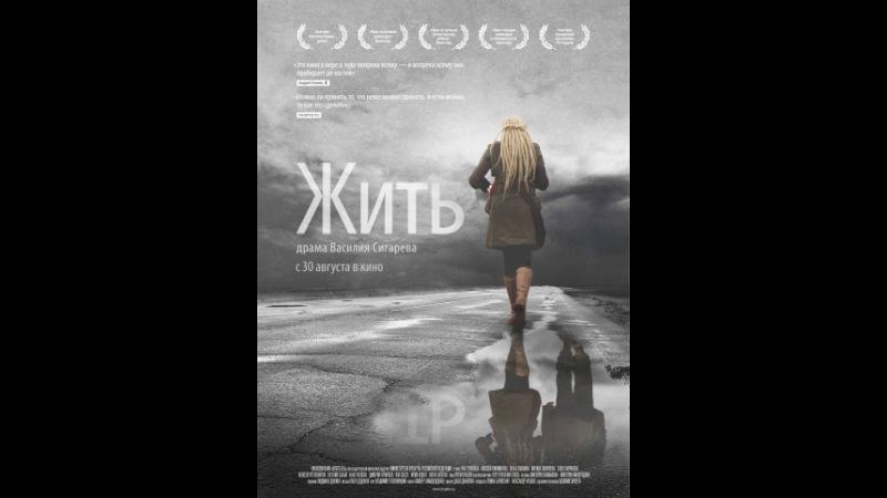 Жить — смотреть онлайн — КиноПоиск » Freewka.com - Смотреть онлайн в хорощем качестве