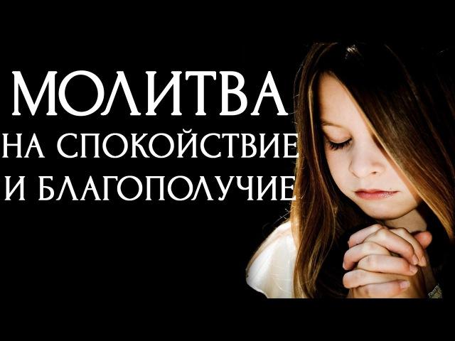 Молитва о спокойствии и благополучии [Светлана Нагородная]
