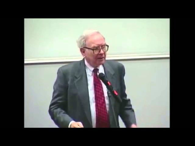 Warren Buffett. Разговор со студентами UGA. 2001 год