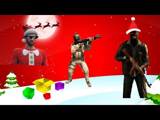 Новогодний монтаж (CS:GO, BF:Hardline, GTA Online)