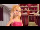 Барби жизнь в доме мечты | 1 сезон 1 серия Принцесса гардероба