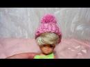 Как связать шапочку шапку для Куклы спицами