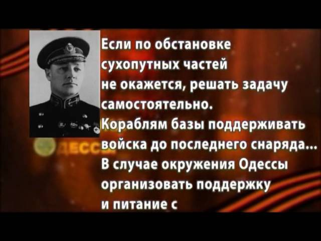 Оборона Одессы 01 На дальних подступах к Одессе