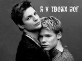Queer as Folk Я у твоих ног (cover version)