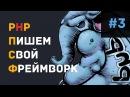 PHP Свой Фреймворк 3 - Подключаем Twig и Composer