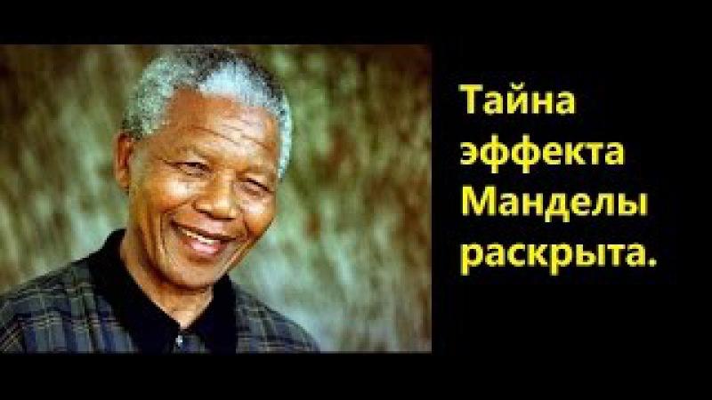«Тайна эффекта Манделы раскрыта» Луна дала ответ (42 часть)