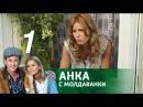 💖 Анка с Молдаванки - 🎬 Серия 1