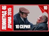 Ленинград 46 - 10 серия (HD 1080i). Криминал сериал фильм.